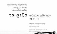 Τα Ριζά - Συναυλία στο Ωδείο Αθηνών 21/11/2019