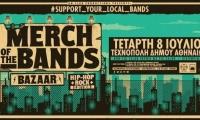 Merch of the Bands Bazaar (Hip-Hop & Rock Edition) 8/7/2020 @ Τεχνόπολη