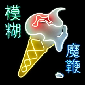 Blur – The Magic Whip (Parlophone – Warner Bros, 2015)