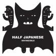 Half Japanese – Invincible (Fire Records, 2019)